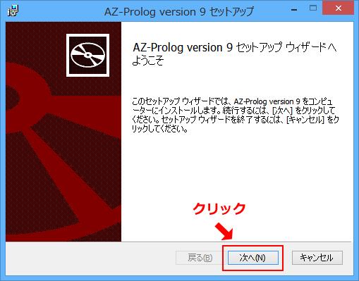 azprolog-v9-install-001
