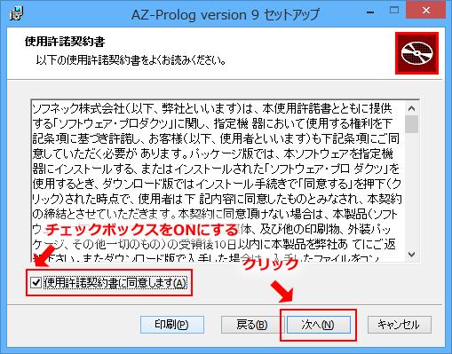 azprolog-v9-install-002