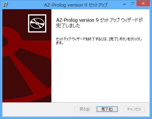 azprolog-v9-install-005